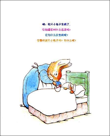 彼得兔动物童话系列小脚尖蒂米的故事