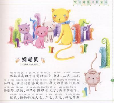 儿童经典悦读系列2-悦读趣味动物童话-崔钟雷-儿童