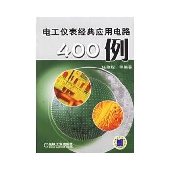 电工仪表经典应用电路400例--科技-文轩网