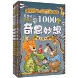 激发孩子想象力的1000个奇思妙想丛书套装系列(下部 全4册)