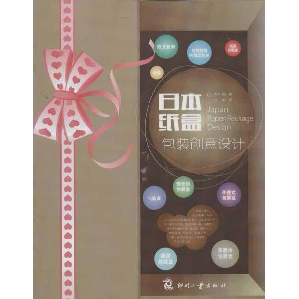 日本纸盒包装创意设计