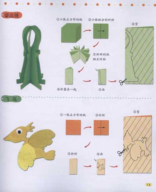 儿童立体剪纸·下--图书-文轩网