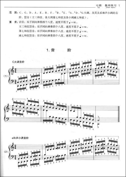 钢琴(业余)考级教程(七级―九级)--考试-文轩网图片