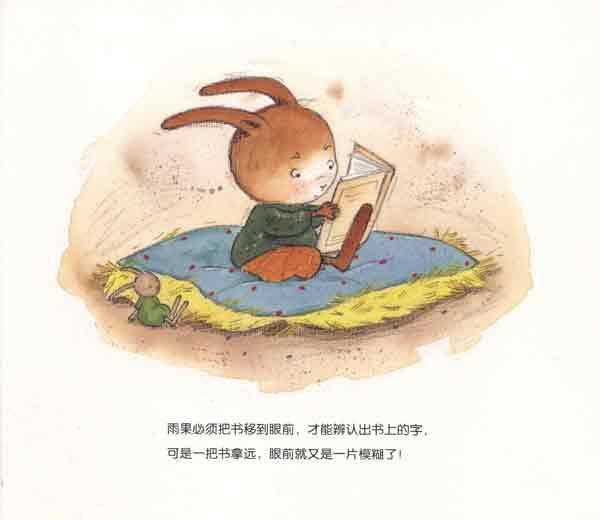 《小兔子戴眼镜》为其中一册:可爱的小兔子雨果最近视力下降了不少