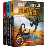 荒野求生少年生存小说系列 第1辑共3册 贝尔 儿童文学 求生秘籍