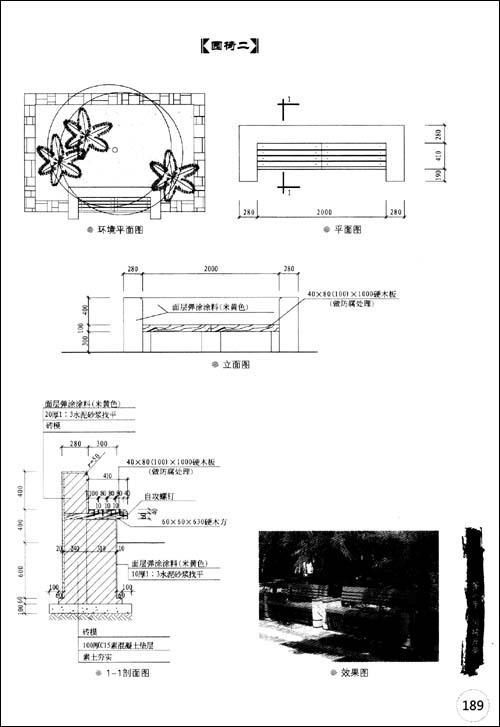 园林立面图手绘黑白图例