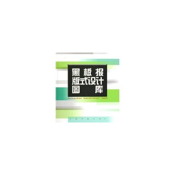 黑板报版式设计图库-上海书画出版社-平面设计-文轩网