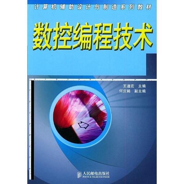 > 数控编程技术//计算机辅助设计与制造系列教材