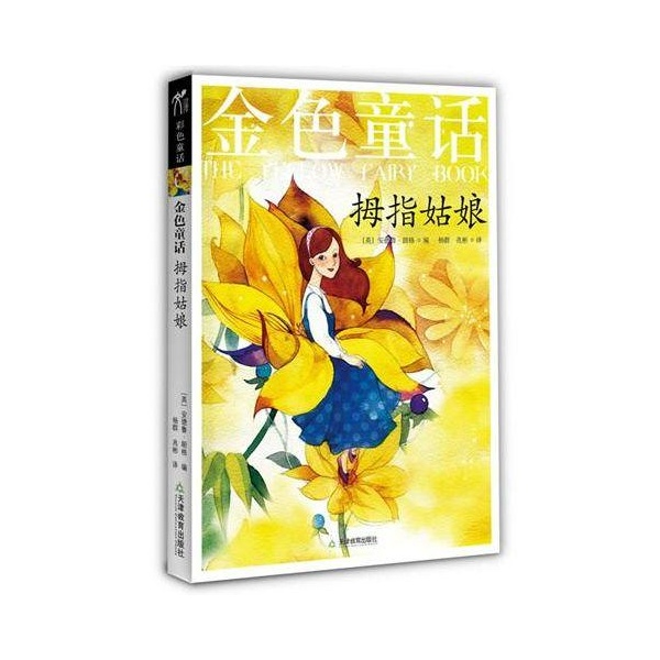 金色童话:拇指姑娘(彩色经典童话系列)