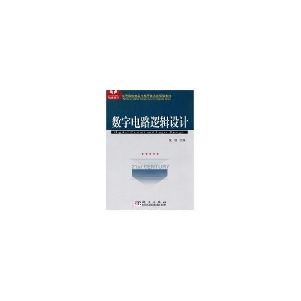 数字电路逻辑设计-张健-大学-文轩网