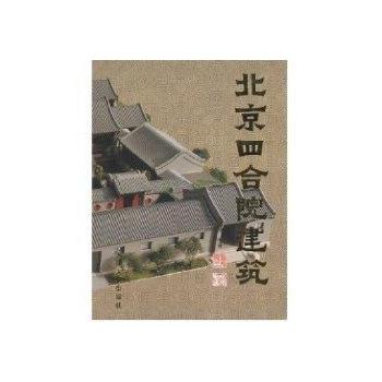 北京四合院建筑