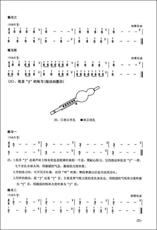 映山红葫芦丝简谱歌谱视频