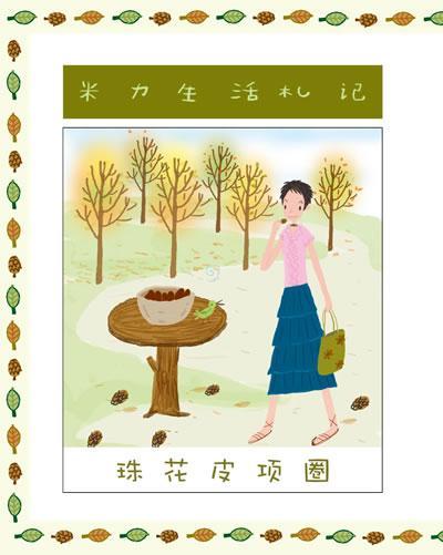 西藏美食手绘图