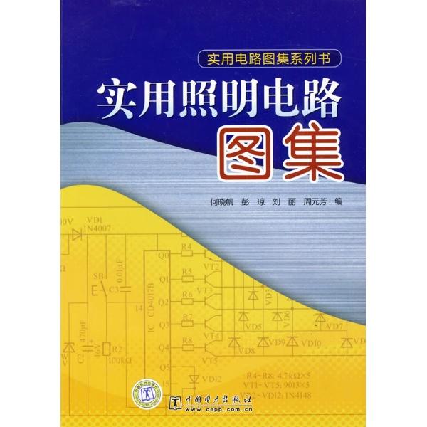 实用电路图集系列书 实用照明电路图集-何晓帆-电气化