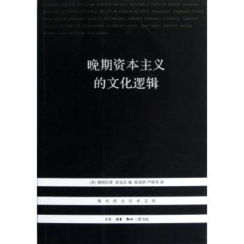 现代西方学术文库:晚期资本主义的文化逻辑/现代西方学术文库