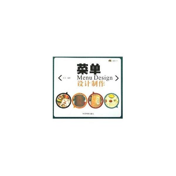 菜单设计制作menudesign-老汤-烹饪美食与酒-文轩网
