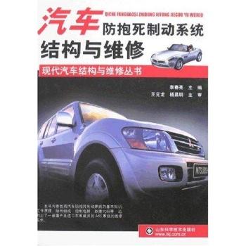 汽车防抱死制动系统结构与维修—现代汽车结