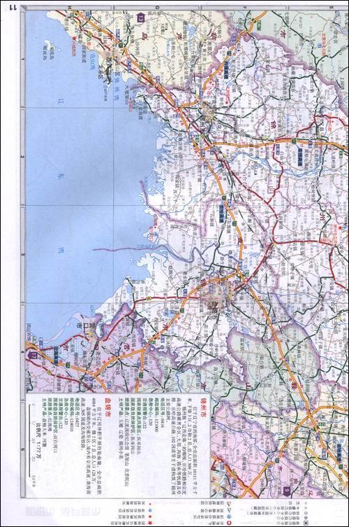 辽宁省,吉林省,黑龙江省公路里程地图册