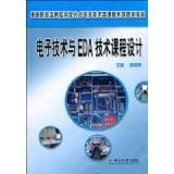 电子技术与EDA技术课程设计