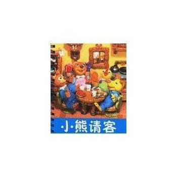 小熊请客/小小孩影院(卡片)