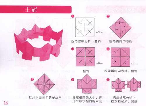 手工diy  折纸剪纸