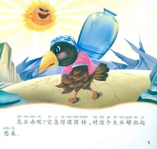 乌鸦喝水绘本简笔画-儿童认知四季图画书 吴丽娜 漫画 绘本 文轩网图片
