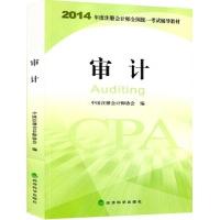 (2014)注册会计师全国统一考试辅导教材•审计