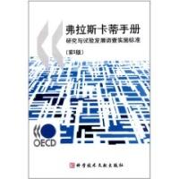 弗拉斯卡蒂手册 研究与试验发展调查实施标准(第6版)