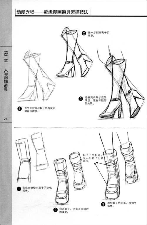 铅笔画鞋子
