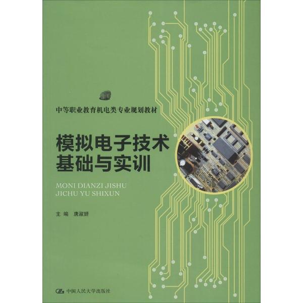 模拟电子技术基础与实训-无--文轩网