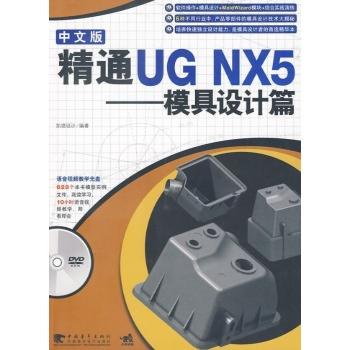 精通ugnx5-模具设计篇(二版)