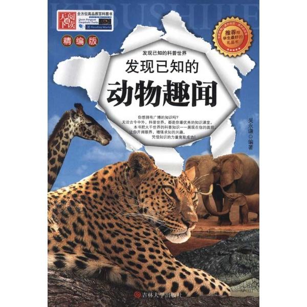 发现已知的动物趣闻