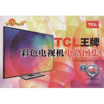 tcl王牌彩色电视机电路图集-无-家具家电选购维修