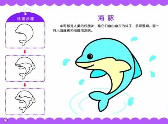 我爱简笔画海洋动物 书籍