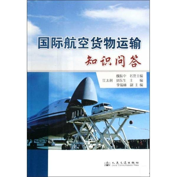 国际航空货物运输知识问答-江太利-行业经济-文轩网