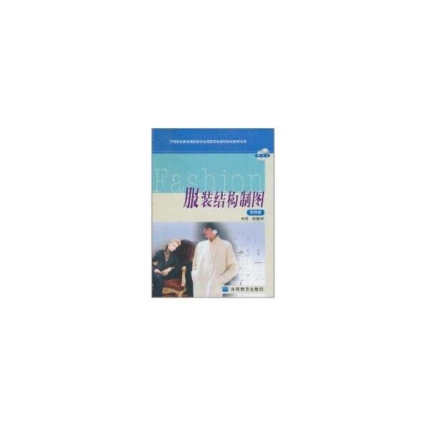 服装结构制图(第4版)/徐雅琴(含光盘)--传记-文轩网
