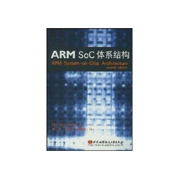 arm soc体系结构-[英]steve