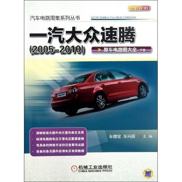 一汽大众速腾(2005-2010)整车电路图大全.下册