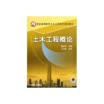 土木工程概论-陈学军-建筑-文轩网