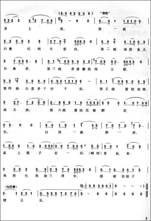 屈原器乐合奏曲谱