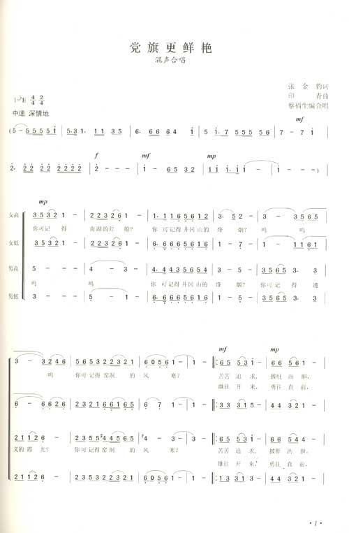 歌唱吧春天(混声合唱) 8.祖国不会忘记(混声合唱) 9.