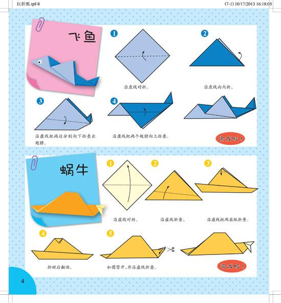 蝌蚪折纸步骤图解