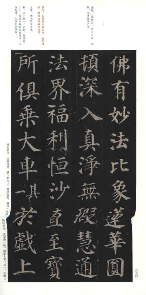 中国碑帖名品:颜真卿多宝塔碑-上海书画出版社