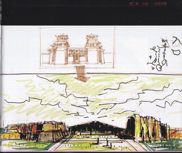 """体会和总结;在其""""创意手稿""""中,真实地辑录了他在园林创意与设计中的"""