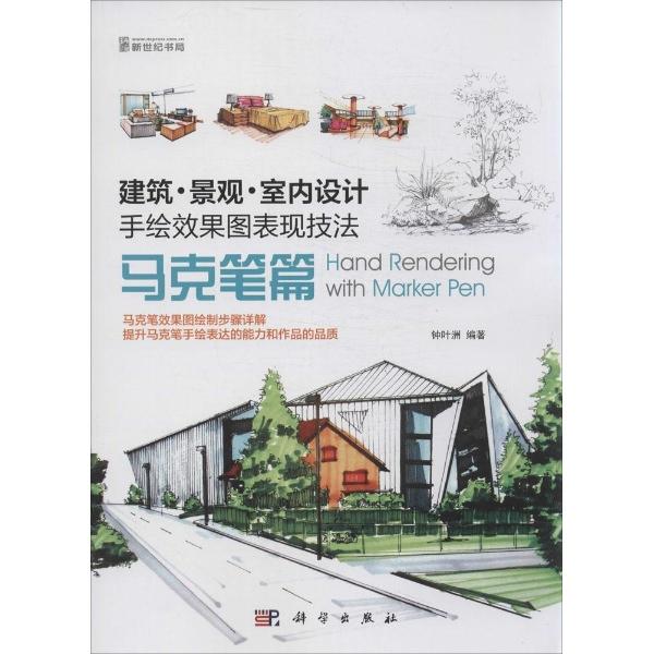 建筑·景观·室内设计手绘效果图表现技法马克笔篇