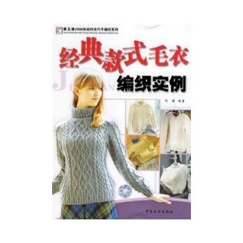 经典款式毛衣编织实例--图书-文轩网