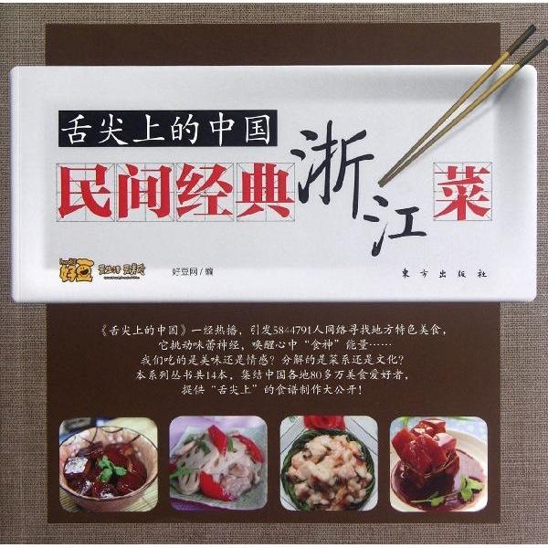 舌尖上的中国:浙江菜/舌尖上的中国/民间经典地方菜图片
