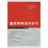 重庆审判案例参考  第四辑