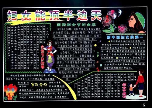 彩色板报墙报宣传栏/精选节日(第2版)--平面设计