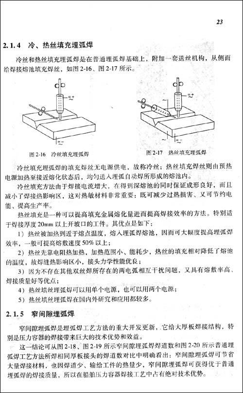 船舶钢结构焊接技术